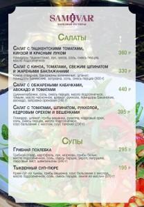 Постное меню  что предлагают своим гостям в пост заведения Саранска самовар