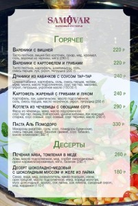 Постное меню  что предлагают своим гостям в пост заведения Саранска самовар2