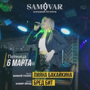 b Афиша  b   Саранск    Городские рейтинги    самовар2