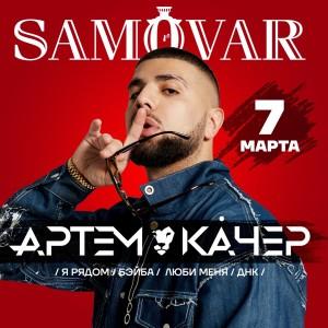 b Афиша  b   Саранск    Городские рейтинги    самовар4