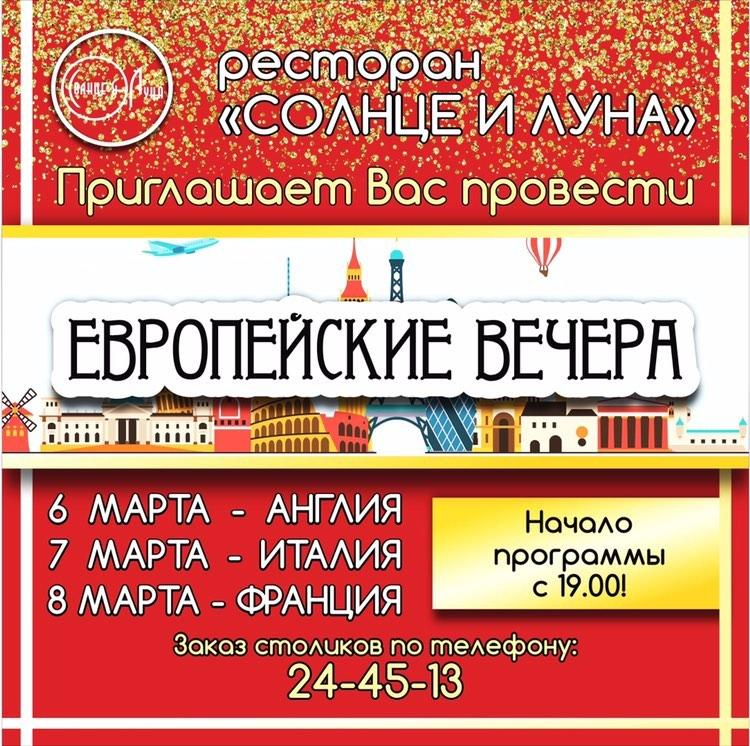 b Афиша  b   Саранск    Городские рейтинги    солнце-и-луна