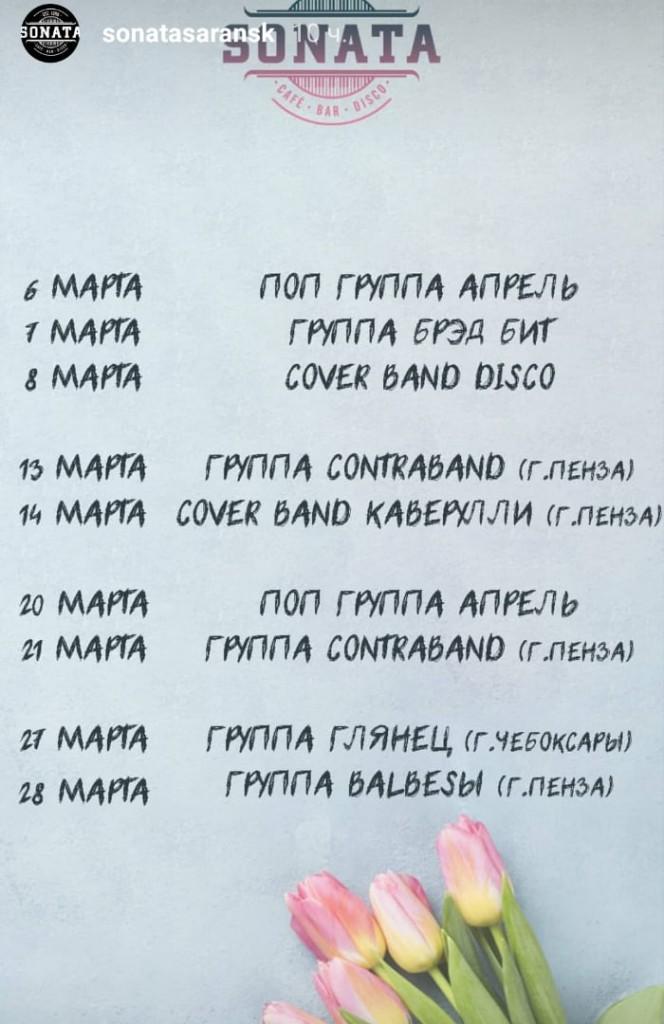 b Афиша  b   Саранск    Городские рейтинги    соната