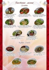 Постное меню  что предлагают своим гостям в пост заведения Саранска соолнце-и-луна2