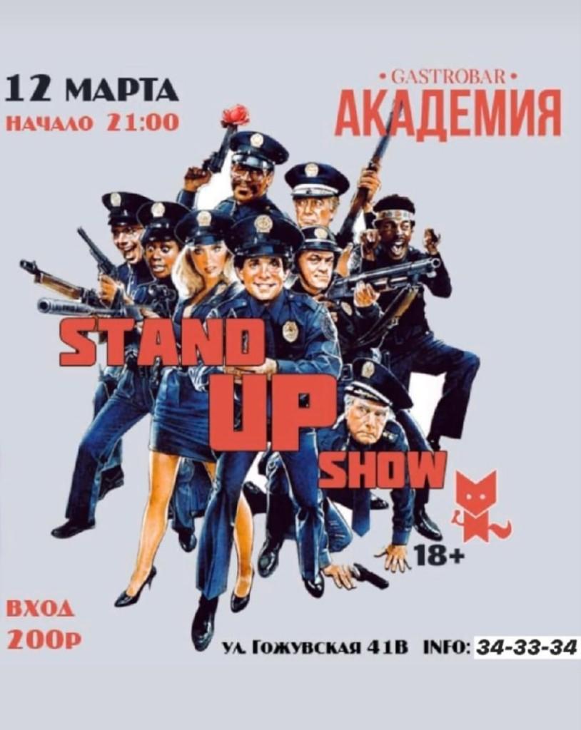 b Афиша  b   Саранск    Городские рейтинги    стендап