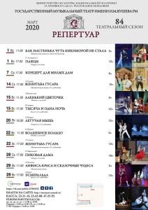 b Афиша  b   Саранск    Городские рейтинги    теар яушева.