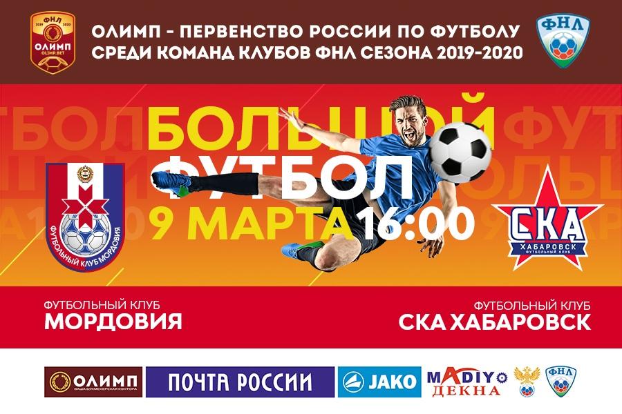 b Афиша  b   Саранск    Городские рейтинги    футбол