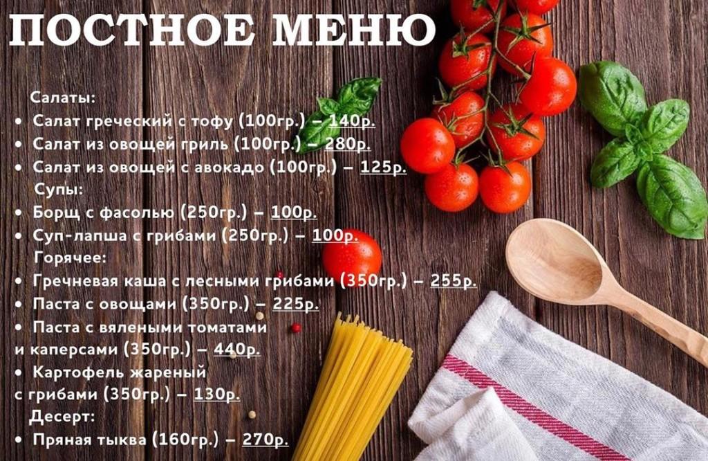 Постное меню  что предлагают своим гостям в пост заведения Саранска хадсон