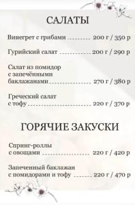 Постное меню  что предлагают своим гостям в пост заведения Саранска хинкальная