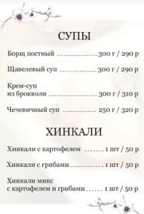 Постное меню  что предлагают своим гостям в пост заведения Саранска хинкальная2