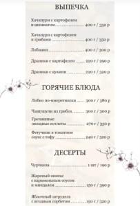 Постное меню  что предлагают своим гостям в пост заведения Саранска хинкальная3