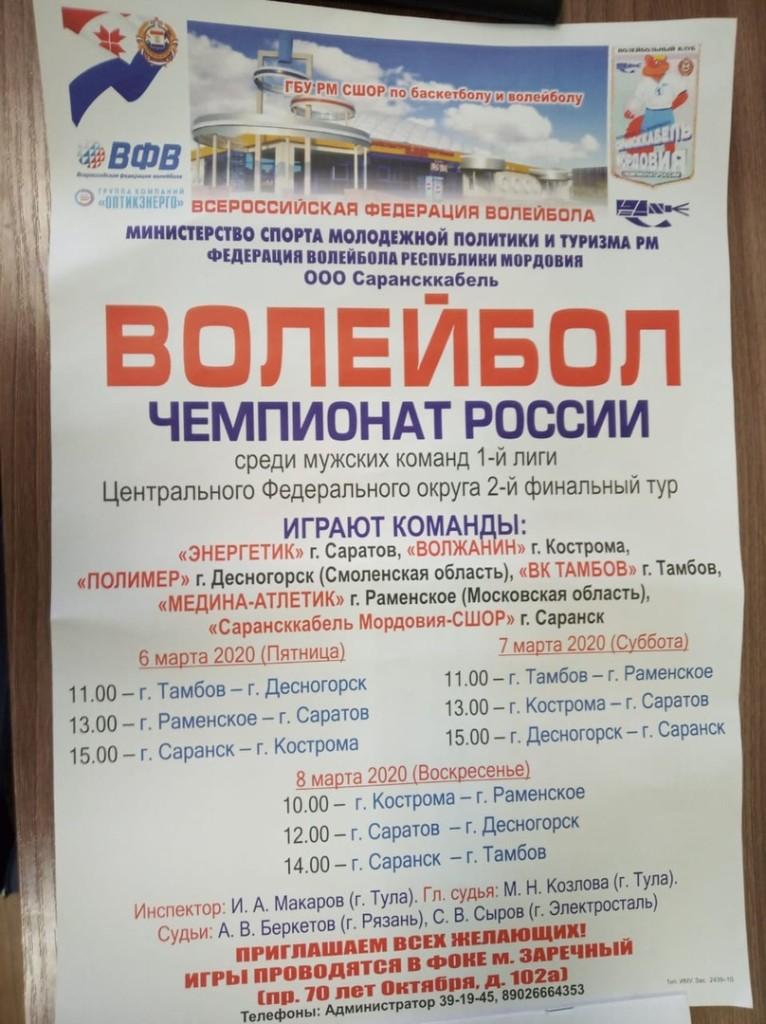 b Афиша  b   Саранск    Городские рейтинги    чемпионат по волейболу