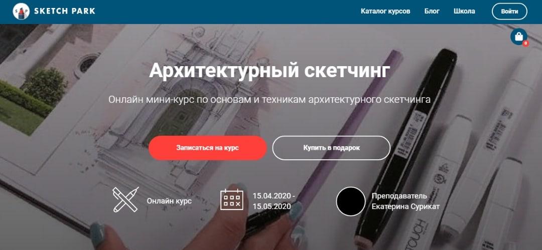 Домашняя афиша  Саранск  Городские рейтинги архитектурный скеттчинг