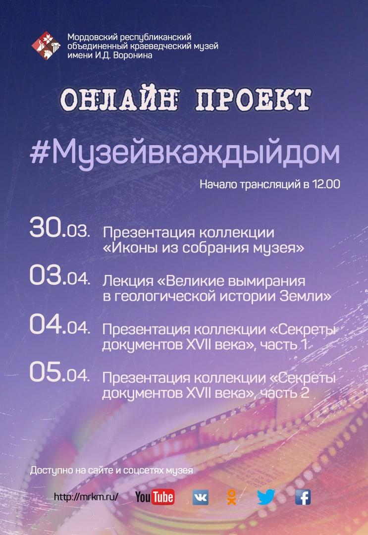 Домашняя афиша  Саранск  Городские рейтинги воронина