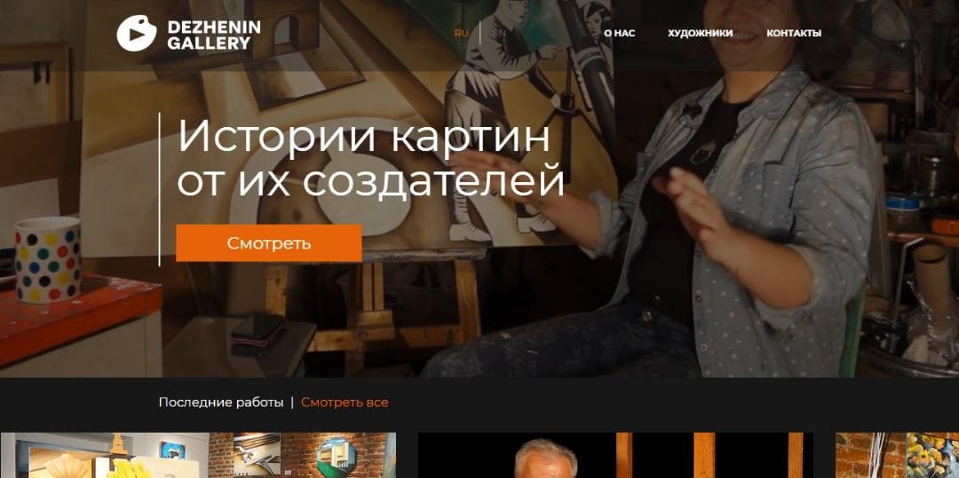 b Домашняя афиша  b   Саранск    Городские рейтинги    деженин-гелери