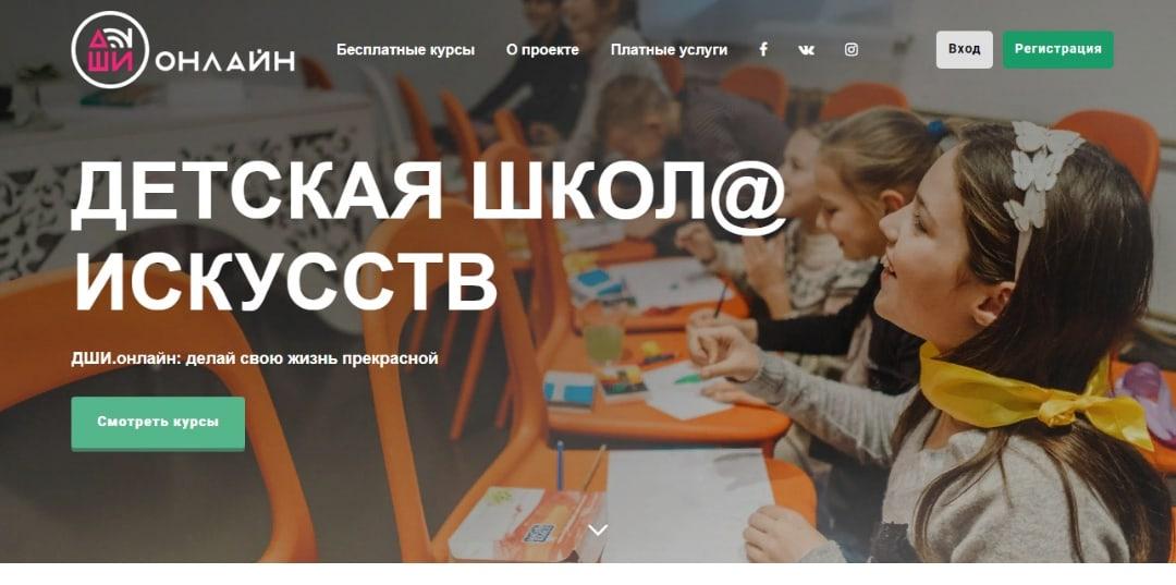 b Домашняя афиша  b   Саранск    Городские рейтинги    детская-школа-искусств