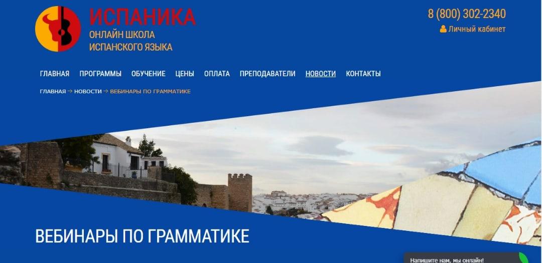 Домашняя афиша  Саранск  Городские рейтинги испаника