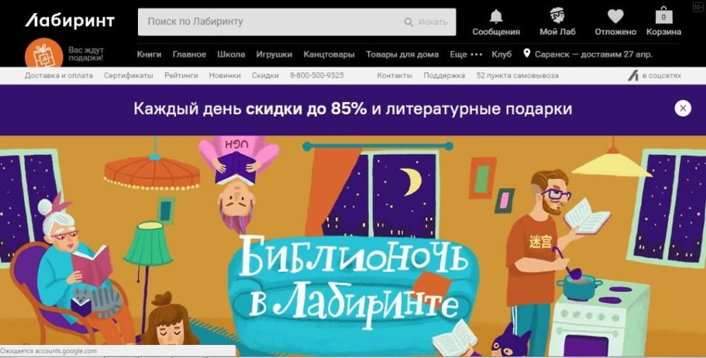 b Домашняя афиша  b   Саранск    Городские рейтинги    лабиринт