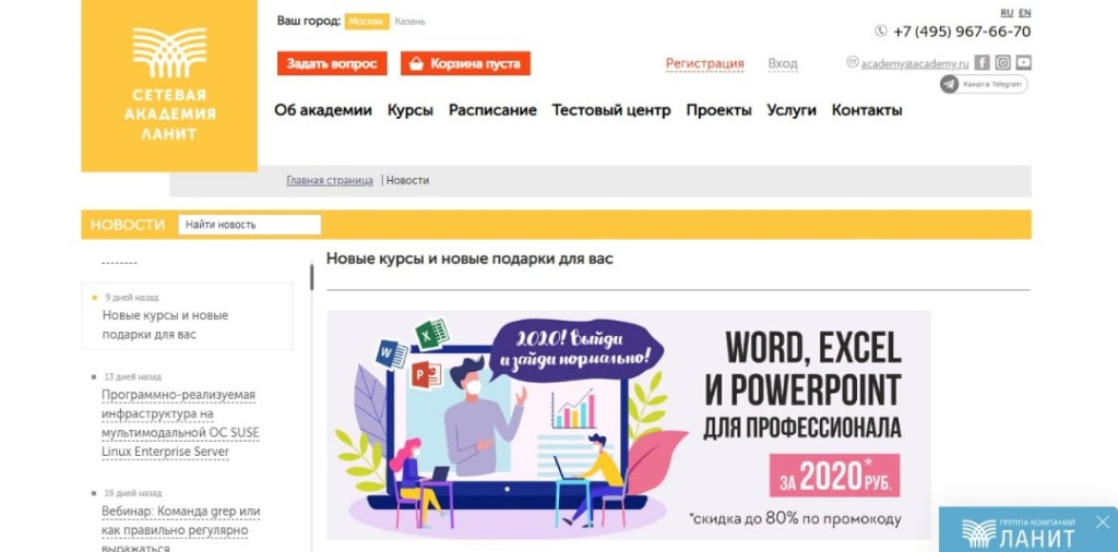 b Домашняя афиша  b   Саранск    Городские рейтинги    ланит