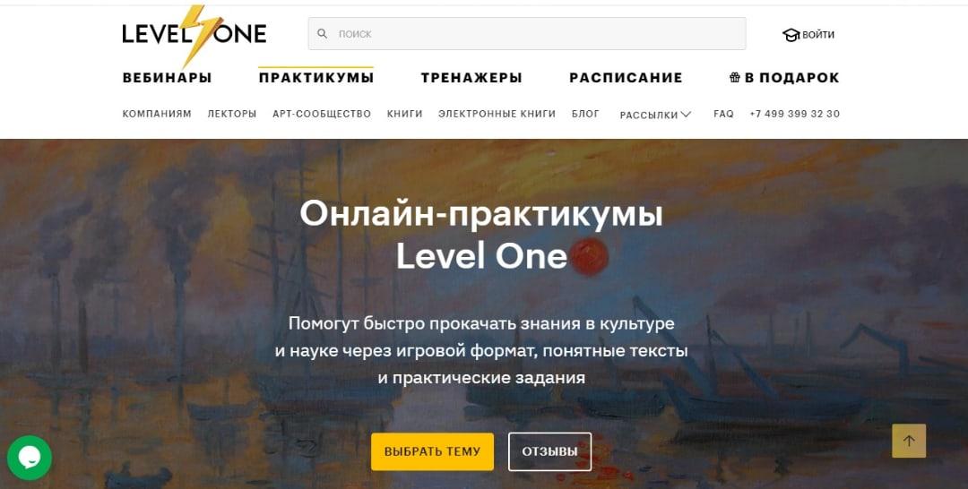 b Афиша  b   Саранск    Городские рейтинги    левел-ван