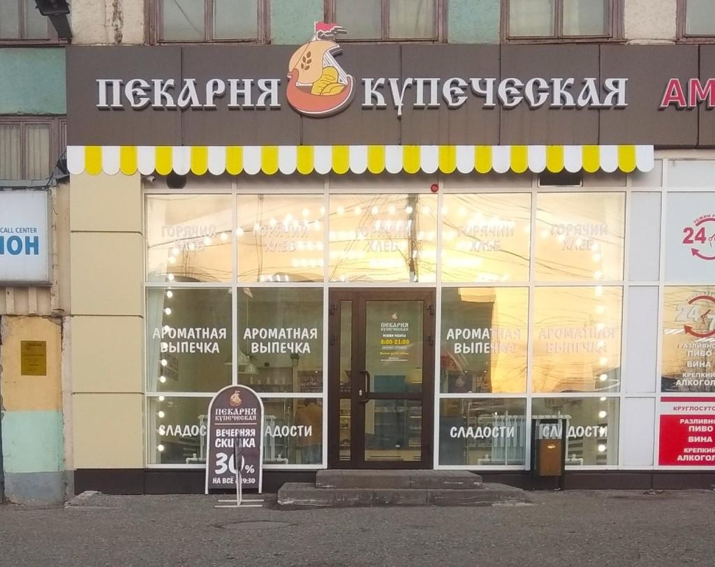 Открытия марта пекарня-купеческая