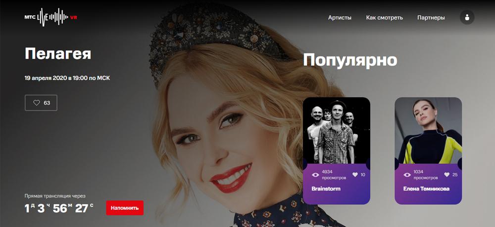 b Домашняя афиша  b   Саранск    Городские рейтинги    пелагея