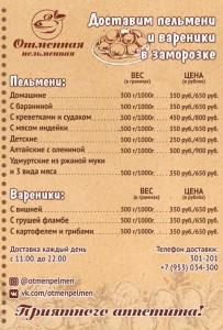 Много хочешь   много получишь  дайджест доставок всего в Саранске пельменная2