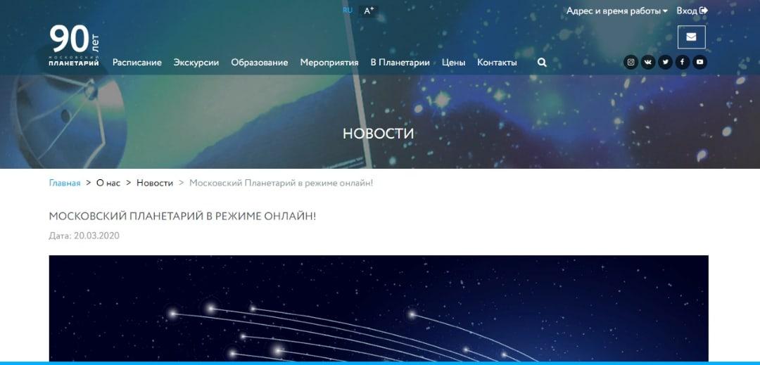 b Афиша  b   Саранск    Городские рейтинги    планетарий