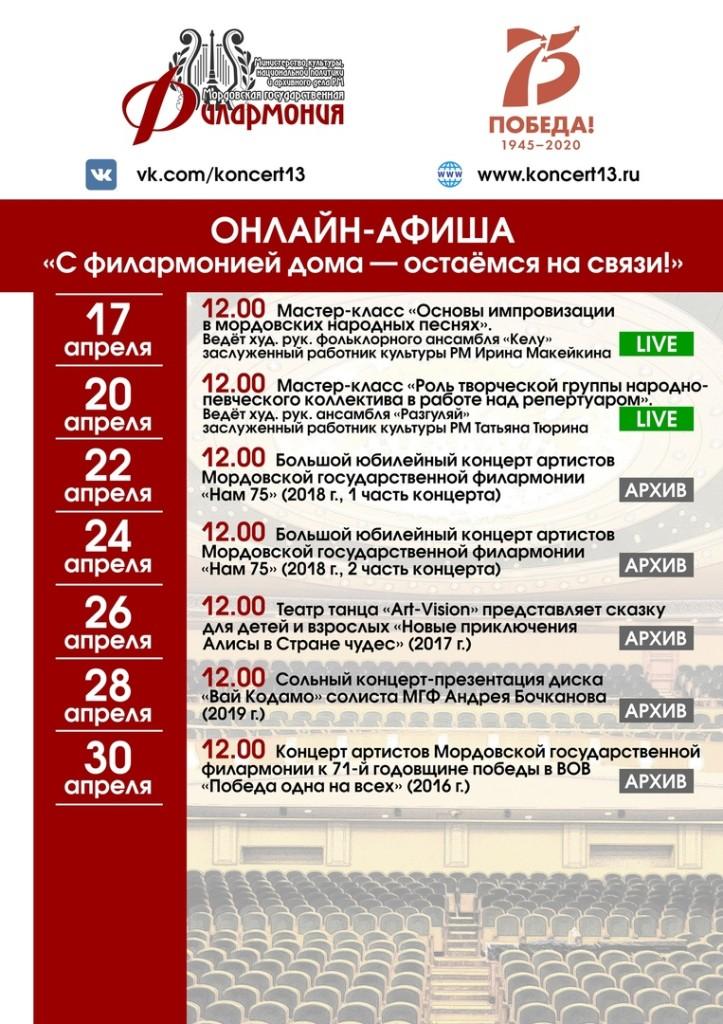 b Домашняя афиша  b   Саранск    Городские рейтинги    рдк