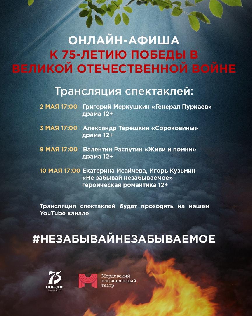 b Домашняя афиша  b   Саранск    Городские рейтинги    театр