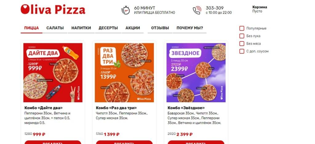 Много хочешь   много получишь  дайджест доставок всего в Саранске олива