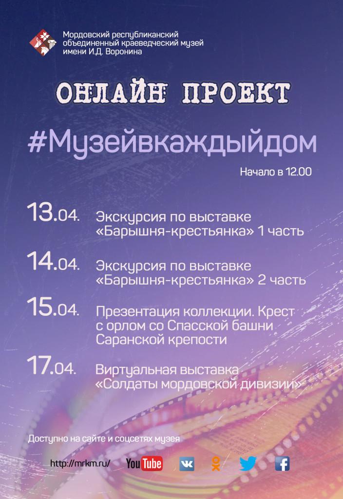 b Домашняя афиша  b   Саранск    Городские рейтинги    afisha222 (11)
