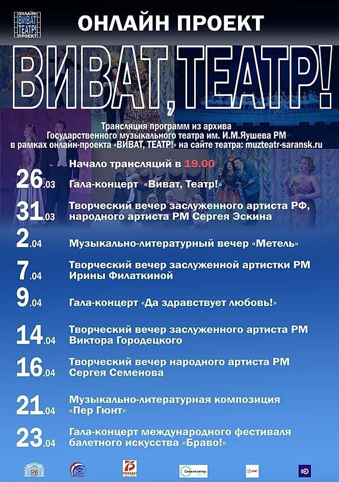 Домашняя афиша  Саранск  Городские рейтинги яушева