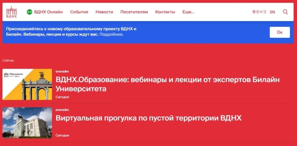 b Домашняя афиша  b   Саранск    Городские рейтинги    вднх