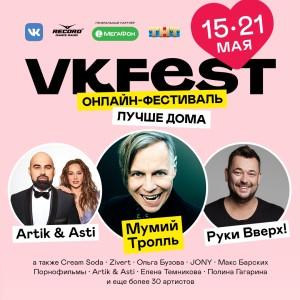 b Домашняя афиша  b   Саранск    Городские рейтинги    вк фест 2