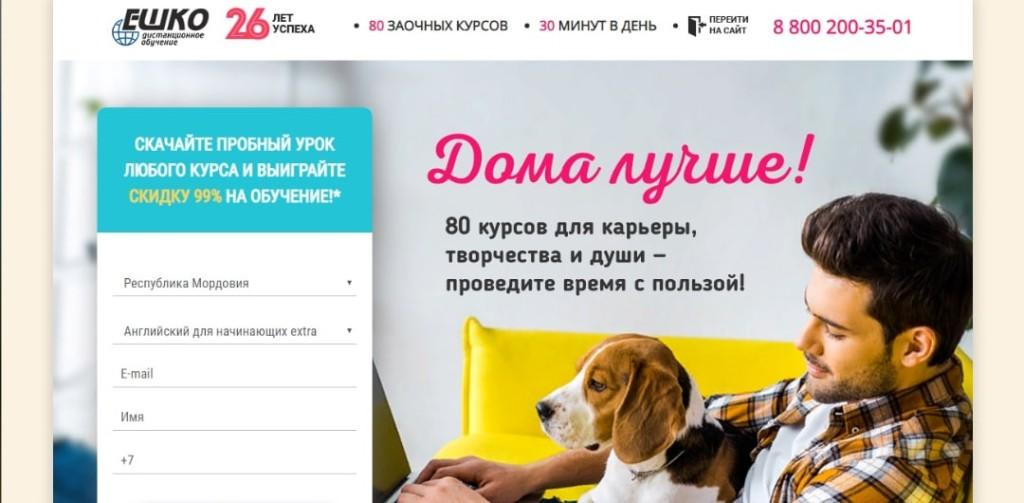 b Домашняя афиша  b   Саранск    Городские рейтинги    ешко