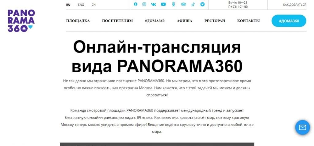 b Домашняя афиша  b   Саранск    Городские рейтинги    панорама360