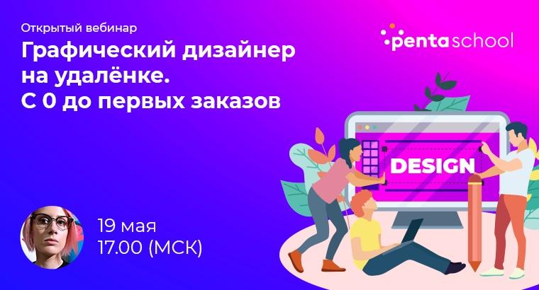 b Домашняя афиша  b   Саранск    Городские рейтинги    пента скул