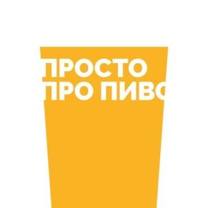 Глобальный гид про-пиво