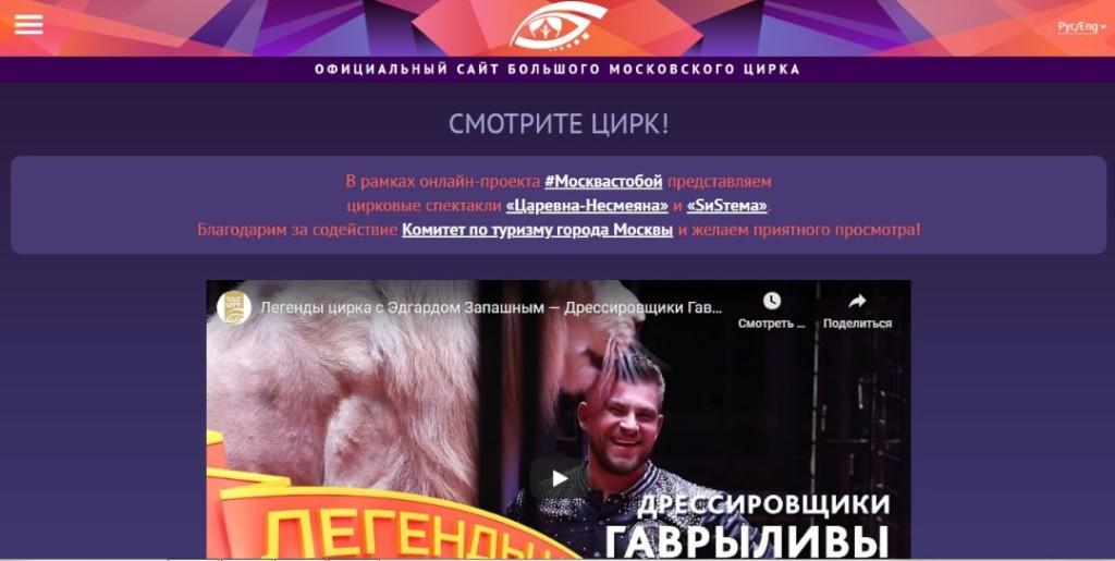 b Домашняя афиша  b   Саранск    Городские рейтинги    цирк