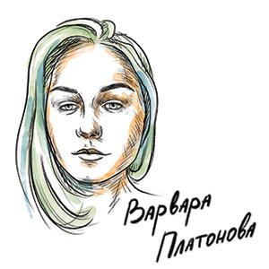 Глобальный гид Варвара Платонова: