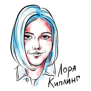 Глобальный гид Лора Киплинг: