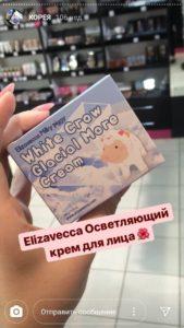 Прямиком из Азии  топ 6 магазинов в Саранске  где можно купить корейскую косметику