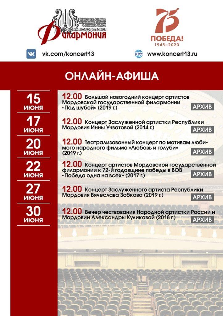 Домашняя афиша  Городские рейтинги  Саранск