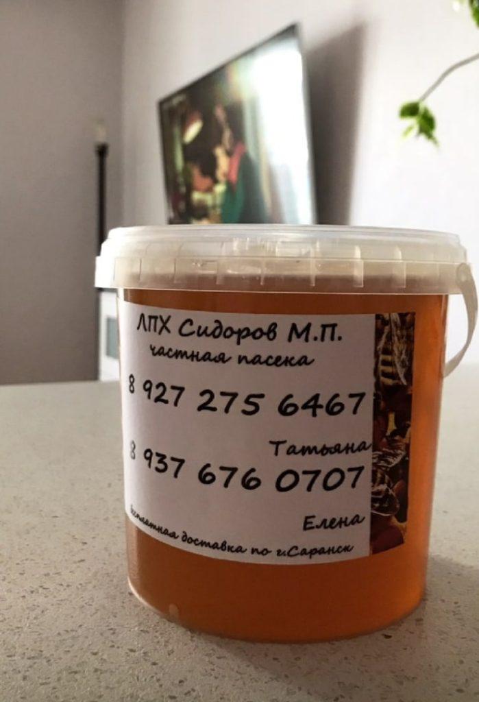 b Где купить мед в Саранске  b  и что о нем нужно знать
