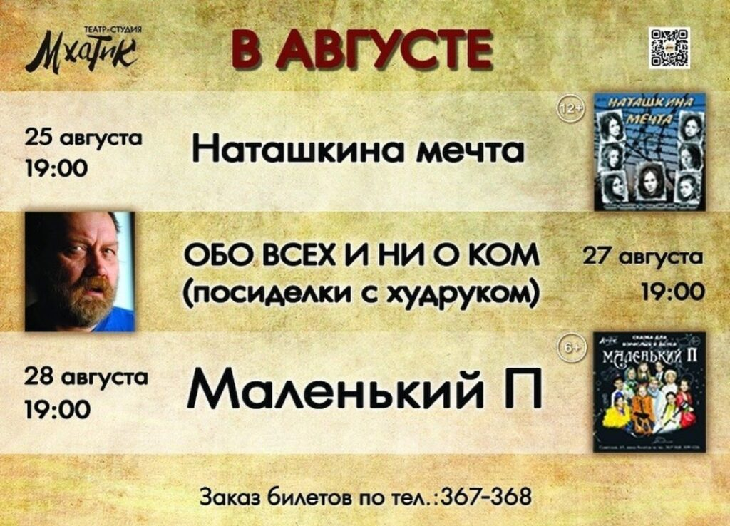 b Жизнь народного артиста   b  начало театрального сезона и открытие кинотеатров в Саранске