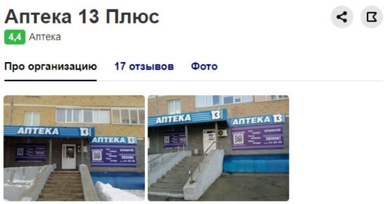 Подешевле или подороже  топ 10 аптек Саранска