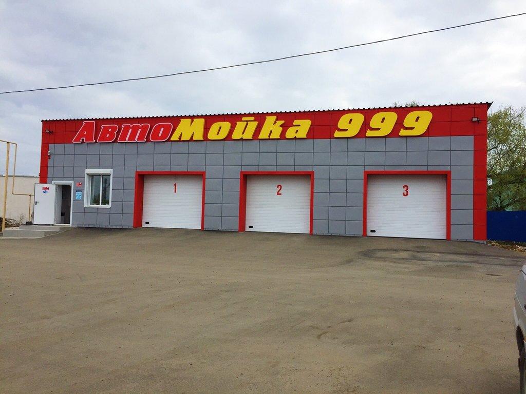 b Где помыть машину   b  топ 8 автомоек Саранска