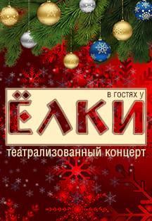 b Пандемийная модификация  Елок    b  7 вариантов  где отпраздновать Новый год детям