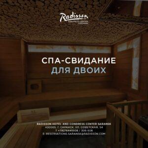 b Веник дороже денег   b  дайджест мест  где в Саранске можно попариться