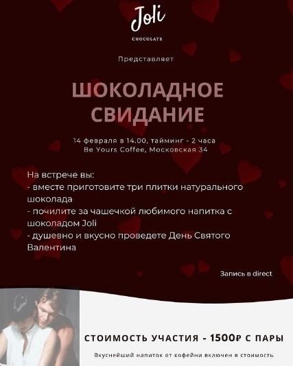 b У нас свидание   b  где провести 14 февраля в Саранске